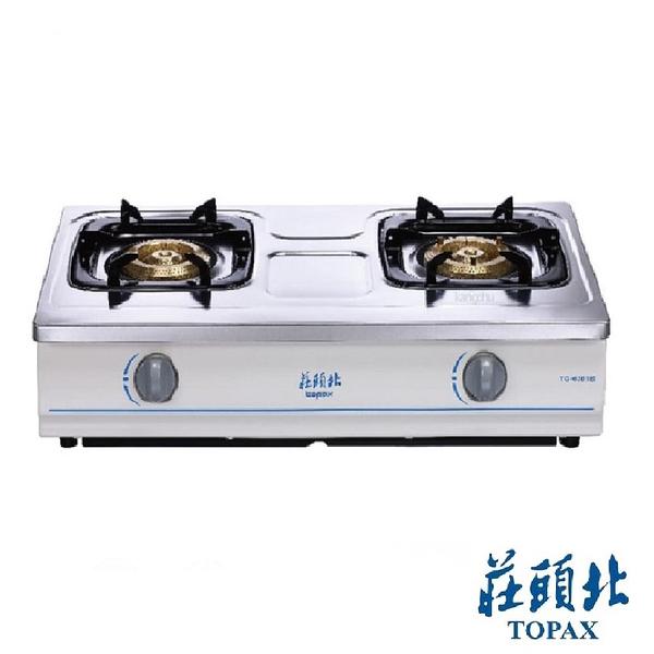 【自助價不含安裝】莊頭北 TOPAX 純銅不鏽鋼面板安全瓦斯台爐 TG-6301B