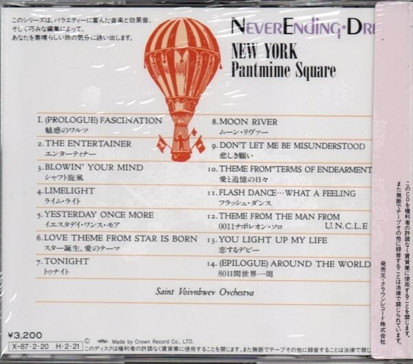 停看聽音響唱片】【CD】NEW YORK:PANTMIME SQUARE.NEVER ENDING DREAM