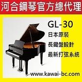河合 KAWAI GL-30原裝平台式鋼琴 / 總代理直營/原廠直營展示批售中心