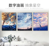 diy數字油畫 抽象星空客廳數碼填色手繪裝飾畫遙望天空 - 歐美韓熱銷