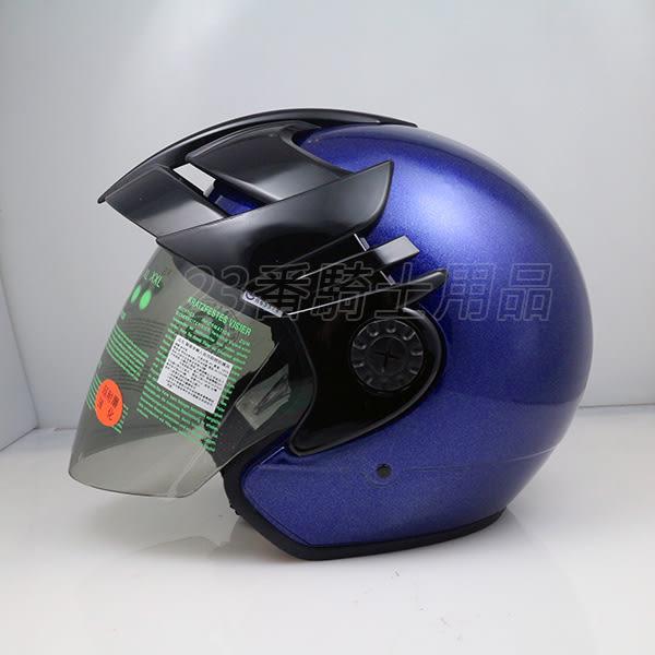 【EVO 330 素色騎士帽 安全帽 藍】流線造型、大頭可戴