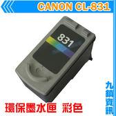 九鎮資訊 CANON CL-831 彩色 環保墨水匣 MP145/MP198/MX308/MX318/IP1880/IP1980