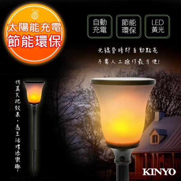 免運【KINYO】太陽能LED庭園燈系列-仿真火把式(GL-6032)光感應開/關