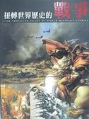 【書寶二手書T1/少年童書_EBH】扭轉世界歷史的戰爭_原價899_通鑑文化編輯部