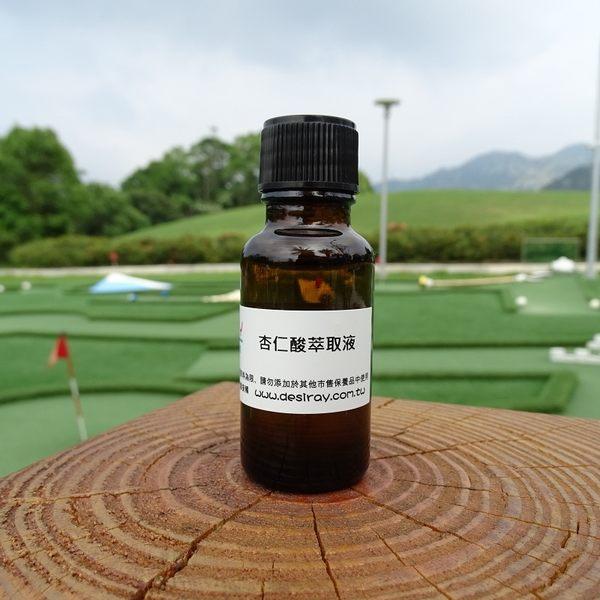 (亮白+去角質聖品)杏仁酸萃取液-50ml
