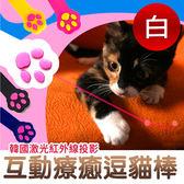【買達人】韓國激光逗貓玩具棒(買一送一)-白色+隨機