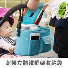 珠友 SN-20045 背掛立體鐵框架收納袋/嬰兒手推車收納包/汽車座椅掛袋/置物袋-Unicite