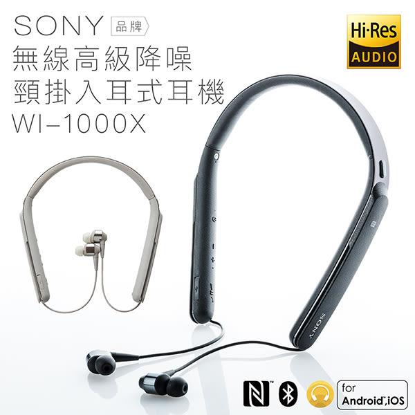 ▶月光節大促/附原廠攜行袋▶SONY 頸掛式入耳式耳機 WI-1000X 無線藍芽/數位降噪【保固一年】