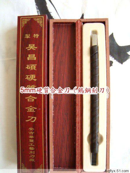 篆刻用刀:5MM特製吳昌碩硬質合金刀 印章