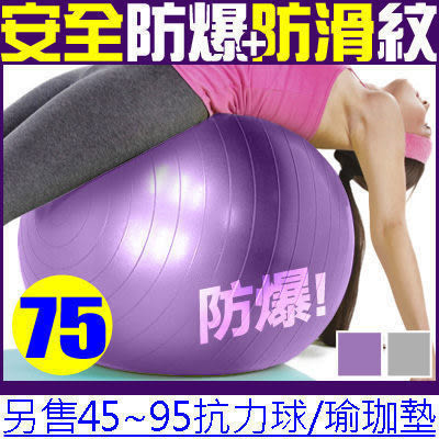 75cm防爆瑜珈球30吋抗力球韻律球有氧彈力球健身球復健運動另售墊鋪巾磚塊柱滾輪棒啞鈴拉力繩