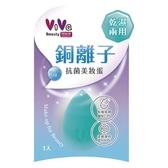 ViVa 銅離子抗菌美妝蛋 1入