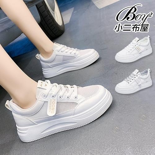 女休閒鞋 韓版網鞋厚底便鞋學生小白鞋【JPG99154】