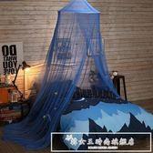 四季學生兒童蚊帳男孩圓頂藍色公主風宮廷1.2米1.5M1.8家用吊頂CY『韓女王』