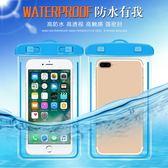 手機防水袋潛水手機套溫泉游泳觸屏oppo蘋果vivo手機袋通用防雨殼