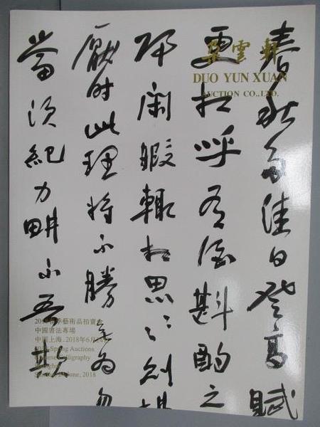 【書寶二手書T9/收藏_PEP】朵雲軒2018春季藝術品拍賣會_中國書法專場