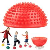 榴蓮球平衡半圓球觸覺腳底按摩球平衡墊兒童瑜伽球平衡感統訓練球  9號潮人館