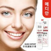 【Miss.Sugar】GUM EXPERT 牙周護敏牙膏 120g