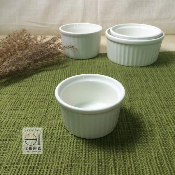 =佐和陶瓷餐具=【大同餐具-象牙色強化瓷迷你布丁盅|編號: P96H24】烤布丁 .奶酪果凍 .小甜點