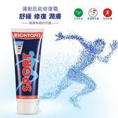 萬施利運動肌能修復霜軟膏 運動中 舒緩肌肉疲勞 拉傷 扭傷抽筋 滋潤肌膚 天然草本 (100ml) 愛樂飛