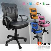 *邏爵* B02C 繽紛小鋼護腰網椅 辦公椅 電腦椅 凸型腰枕 雙彩網布 三色** 彈性背+升降!!