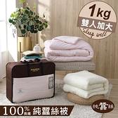 【岱妮蠶絲】EY10991天然特級100%長纖純蠶絲被-1kg (雙人加大7x8)