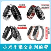 小米手環4 小米手環3 金屬錶帶 三珠 米蘭尼斯 磁吸 卡扣 真皮 不鏽鋼 牛皮錶帶 腕帶 替換帶