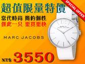 【時間道】[限量下殺5折起]MARC JACOBS簡約圓框設計腕錶 –白面白皮 (MBM1361)免運費
