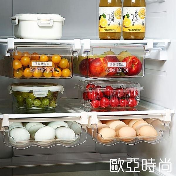居家家冰箱收納盒子神器抽屜式專用保鮮盒食品塑料盒長方形雞蛋盒 【快速】