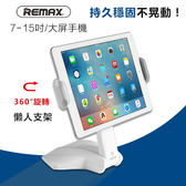 Remax 平板電腦 ipad支架 桌面 蘋果air2 通用 pro 懶人支撐 架子 mini華為 美樂蒂