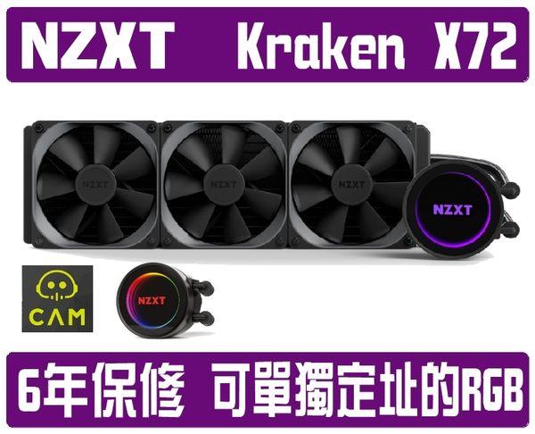 [地瓜球@] NZXT KRAKEN X72 一體式 CPU 水冷 散熱器 RGB 多彩控制 數位式監控