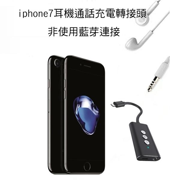 ☆愛思摩比☆Apple iPhone7 Lightning 耳機通話轉接頭 數位音頻轉換器 充電+聽電話 可線控 非藍芽