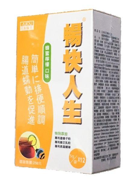 日本味王 暢快人生 蜂蜜檸檬精華版隨身包 12袋/盒◆德瑞健康家◆