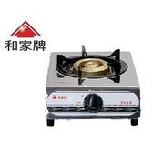 【艾來家電】【分期0利率+免運】和家牌 傳統式不銹鋼安全單口瓦斯爐-液化 KG-8