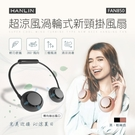 HANLIN-FAN850 超涼風 渦輪式 更強風~ 新型 頸掛 風扇 扇 電風扇