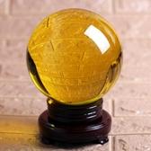 風水球 開光黃水晶球擺件招財鎮宅旺運風水轉運球黃色玄關【限時八五折鉅惠】