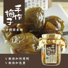 手工梅子 250g 原味/紫蘇 無添加色素、防腐劑