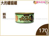 寵物家族-大的罐貓罐-鮪魚170g