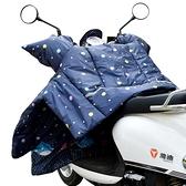 電動摩托車擋風被冬季加絨加厚冬天電車電瓶車秋冬天防風罩擋風罩