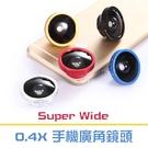手機廣角鏡頭 4倍超廣角 0.4X 圓夾 C型夾 美顏自拍 玻璃鏡頭 無黑邊
