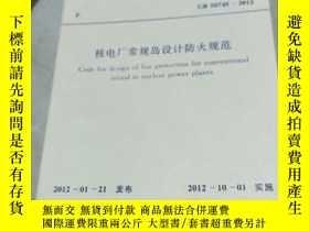 二手書博民逛書店罕見核電廠常規島設計防火規範Y233440
