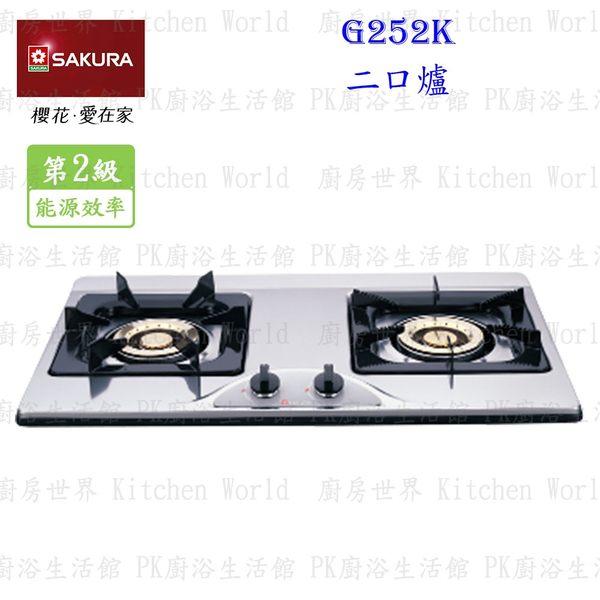 【PK廚浴生活館】 高雄 櫻花牌 G252K 二口爐 檯面爐 瓦斯爐 G252 實體店面 可刷卡