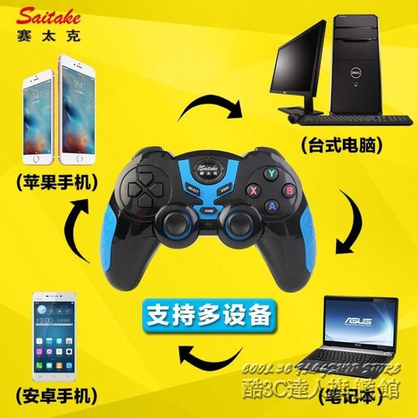 金剛無線藍芽游戲手柄安卓蘋果手機ios電腦平板cf王者榮耀