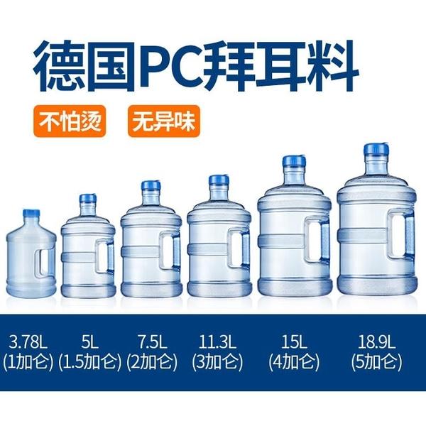 純凈水桶礦泉水飲水機桶小型加厚PC桶裝水桶手提家用飲用水桶帶蓋快速出貨快速出貨