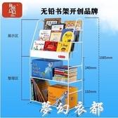 阿格貝貝 兒童閱讀書架增高版書香氣鐵藝金屬置物收納盒子繪本架 夢幻衣都