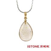 │天然髮晶項鍊│經典水滴│限量-小│石頭記│