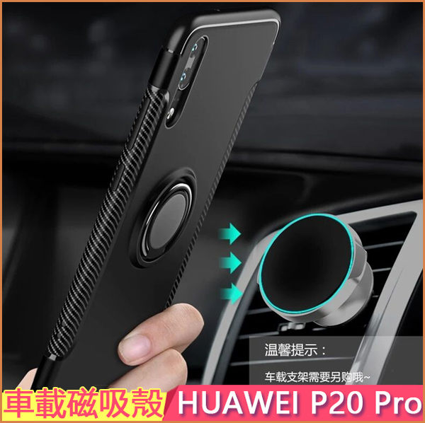 華為 HUAWEI P20 Pro 手機套 指環支架 支持磁吸車載支架 nova 3e 保護套 防摔 手機套 p20pro 保護殼