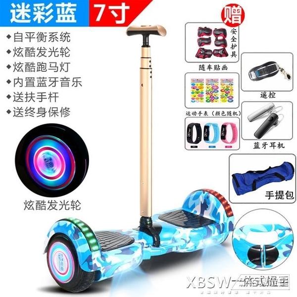 智慧兩輪帶扶桿平衡車雙輪兒童成人思維體感漂移電動代步車滑板車CY『新佰數位屋』
