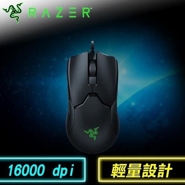 【南紡購物中心】Razer 雷蛇 Viper 光軸5G 16000 DPI 電競滑鼠 RZ01-02550100-R3M1