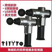 台灣現貨 USB充電筋膜按摩槍運動按摩器震動放鬆器健身按摩槍筋膜槍肌肉放鬆父親節禮物 滿天星