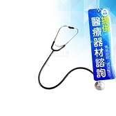 來而康 隆羽聽診器 EL-06SOAL 成人型鋁合金單面聽診器